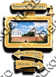 """Магнит """"Указатель с колокольчиком""""г.Великий Новгород1"""