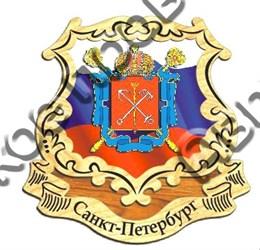 Магнит деревянный с гравировкой Герб г.Санкт-Петербург 4