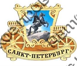 Магнит деревянный с гравировкой Карета г.Санкт-Петербург 3