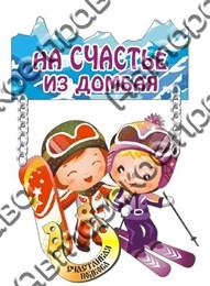 "Магнит ""Качели"" Домбай 1"