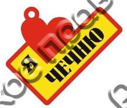 Брелок зеркальный 2х-слойный Чечня