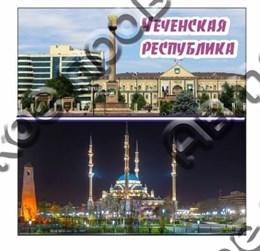 Магнит виниловый Чеченская Республика вид2