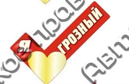 Магнит Лайк с золотым сердечком Грозный