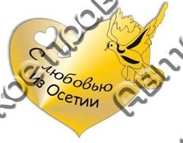 Магнит зеркальный Сердце-голубь Осетия
