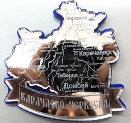 Магнит зеркальный2-х слойный Карачаево-Черкесия 1