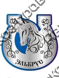 """Зеркальный двухслойный магнит """"Подкова"""" Эльбрус"""