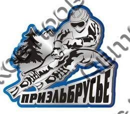 """Зеркальный двухслойный магнит """"Лыжник 3"""" Приэльбрусье"""