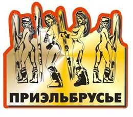 """Зеркальный двухслойный магнит """"Девушки в купальниках"""" Приэльбрусье"""