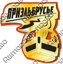 """Зеркальный двухслойный магнит """"Канатная дорога"""" Приэльбрусье"""