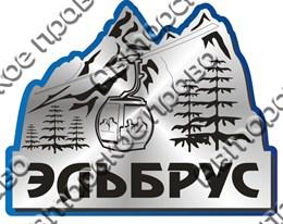 """Зеркальный двухслойный магнит """"Канатная дорога"""" Эльбрус 1"""