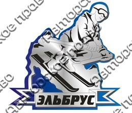 """Зеркальный двухслойный магнит """"Лыжник 1"""" Эльбрус"""