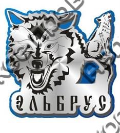 """Зеркальный двухслойный магнит """"Волк"""" Эльбрус"""