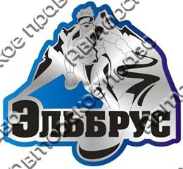 """Зеркальный двухслойный магнит """"Сноубордист 2"""" Эльбрус"""