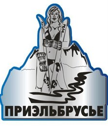 """Зеркальный двухслойный магнит """"Девушка с лыжами"""" Приэльбрусье"""
