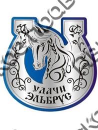 """Зеркальный двухслойный магнит """"Подкова удачи"""" Эльбрус"""
