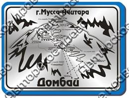"Зеркальный двухслойный магнит ""Панорама г. Мусса Ачитара"" Домбай"