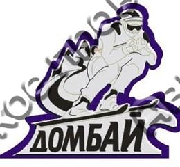 """Зеркальный двухслойный магнит """"Лыжник 2"""" Домбай"""