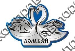 """Зеркальный двухслойный магнит """"Лебеди"""" Домбай"""