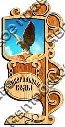 """Магнит деревянный сгравировкой """"Вывеска""""Минеральные Воды 1"""