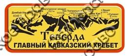"""Зеркальный двухслойный магнит """"Панорама"""" г.Теберда"""