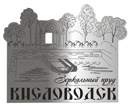 Магнит зеркальный г.Кисловодск 3