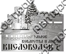 Магнит зеркальный г.Кисловодск 2