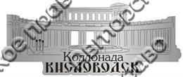 Магнит зеркальный г.Кисловодск 5
