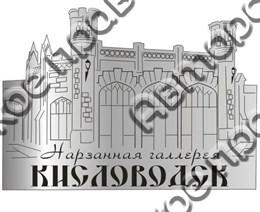 Магнит зеркальный г.Кисловодск 4