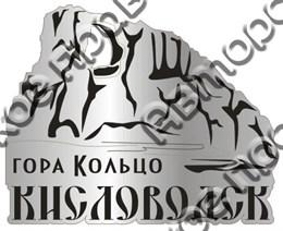 Магнит зеркальный г.Кисловодск 1