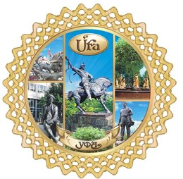 Тарелка-панно 25см вид 1 с символикой Уфы