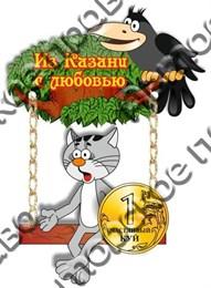Магнит Качели с зеркальной монетой Казань