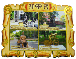 Магнит Свиток-коллаж Уфа