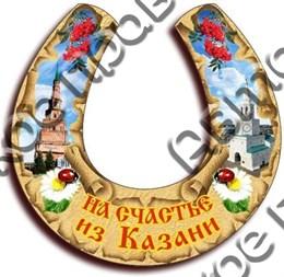 """Магнит """"Подкова"""" г.Казань 1"""