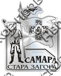 Магнит зеркальный Стара-Загора вид 1 Самара
