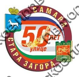 Магнит зеркальный Герб Стара Загора г.Самара
