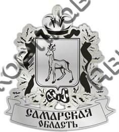 Магнит зеркальный Герб области Самара