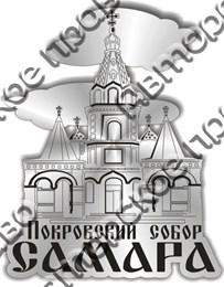 Магнит зеркальныйПокровский соборСамара