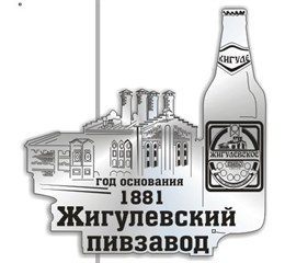 Магнит зеркальный Жигулевский пивоваренный заводСамара