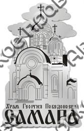 Магнит зеркальныйХрам Георгия Победоносца Самара