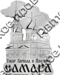 Магнит зеркальный Кирилло-Мефодиевский собор Самара