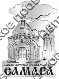 Магнит зеркальный Часовня святителя Алексия Самара