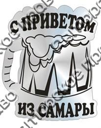 Магнит зеркальный Бокал пива Самара