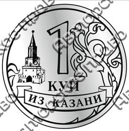 Магнит зеркальный куй из Казани