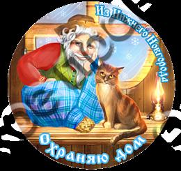 магнит цветной Круг оберег №2Нижний Новгород