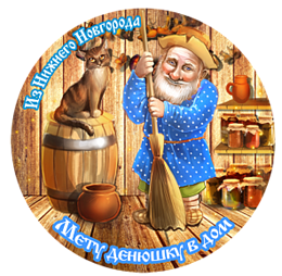 магнит цветной Круг оберег №3 Нижний Новгород