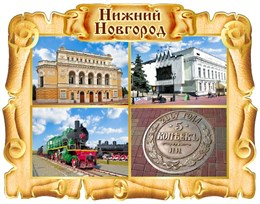 Свиток коллаж 01 Нижний Новгород