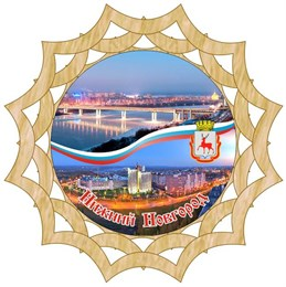 магнит цветной Тарелочка1 Нижний Новгород