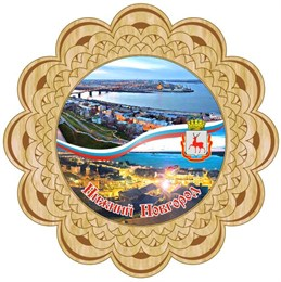 Тарелка-панно 15см вид 3 с символикой Нижнего Новгорода