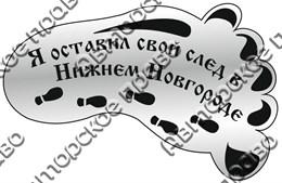 Магнит зеркальный След Нижний Новгород