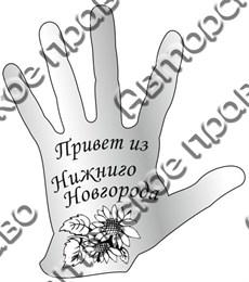 Магнит зеркальный Рука Нижний Новгород